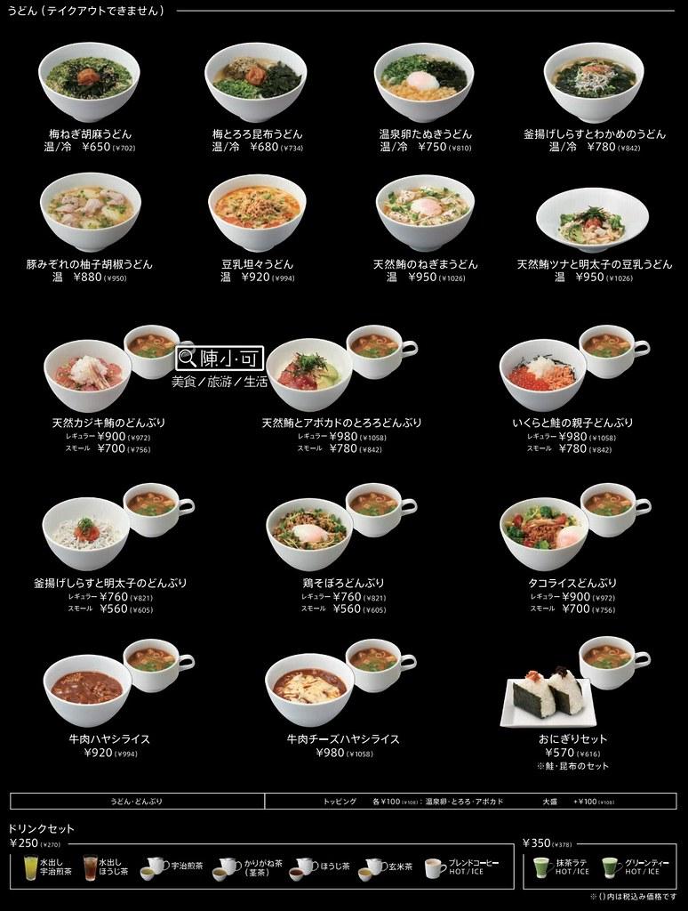 日本nanasgreentea【台灣虎航飛日本名古屋】nana's green tea,星之丘與抹茶相遇,附菜單(星が丘テラス店)