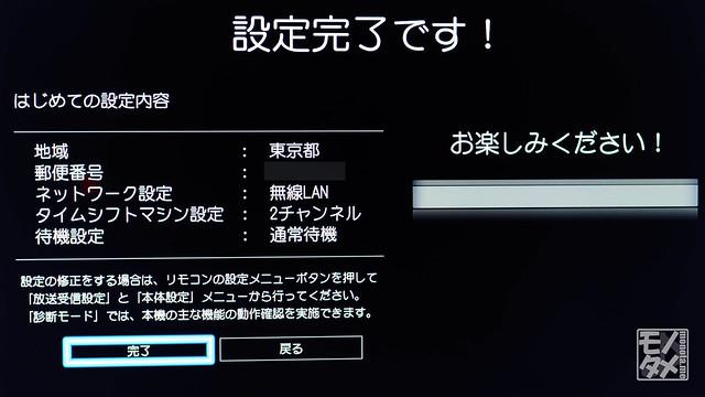 DBR-T670 詳細設定5-3