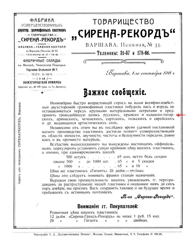 1911. № 11. Граммофонная жизнь_Страница_28