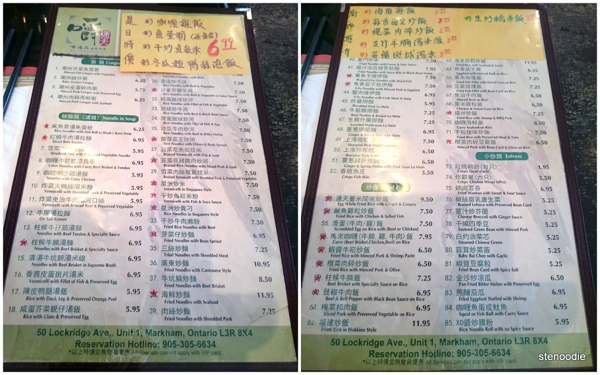 Win's Seafood Restaurant Lunch Menu