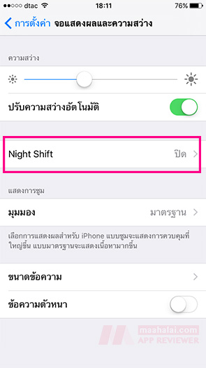 Night Shift iPhone