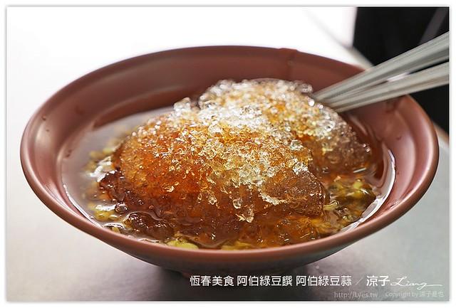 恆春美食 阿伯綠豆饌 阿伯綠豆蒜 - 涼子是也 blog