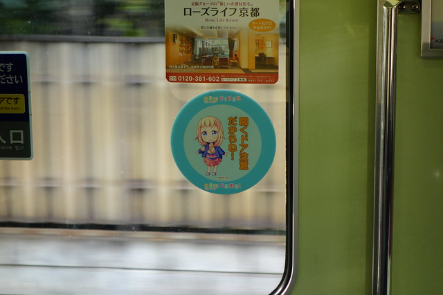 2016/03 叡山電車×NEW GAME! ラッピング車両 #80
