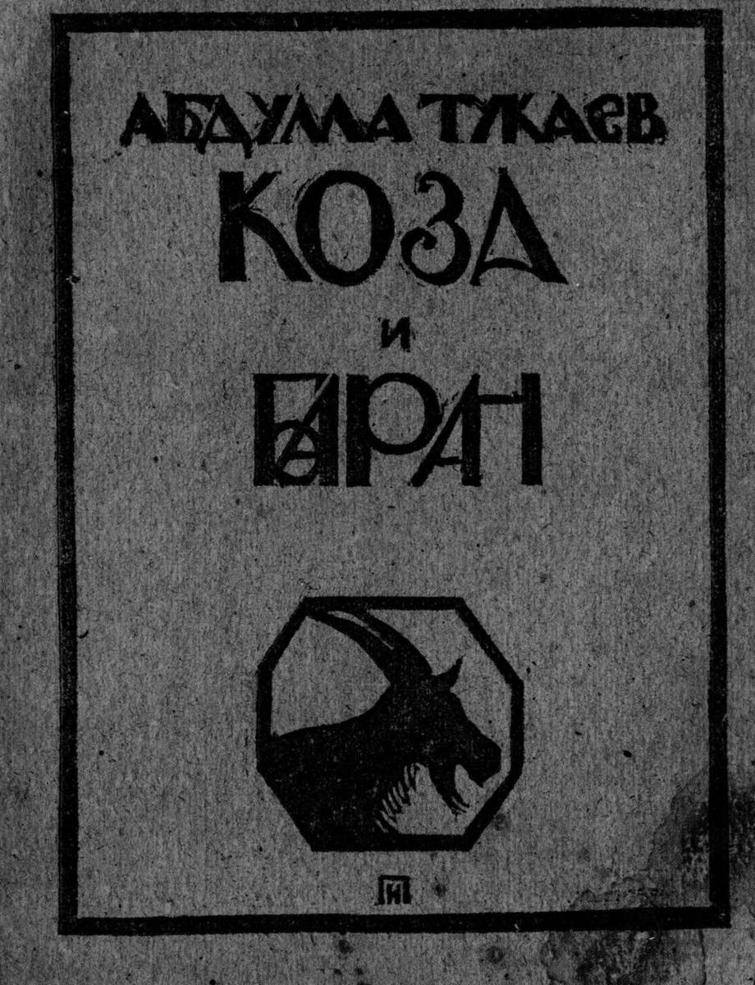 1921. Тукай Г. Коза и баран