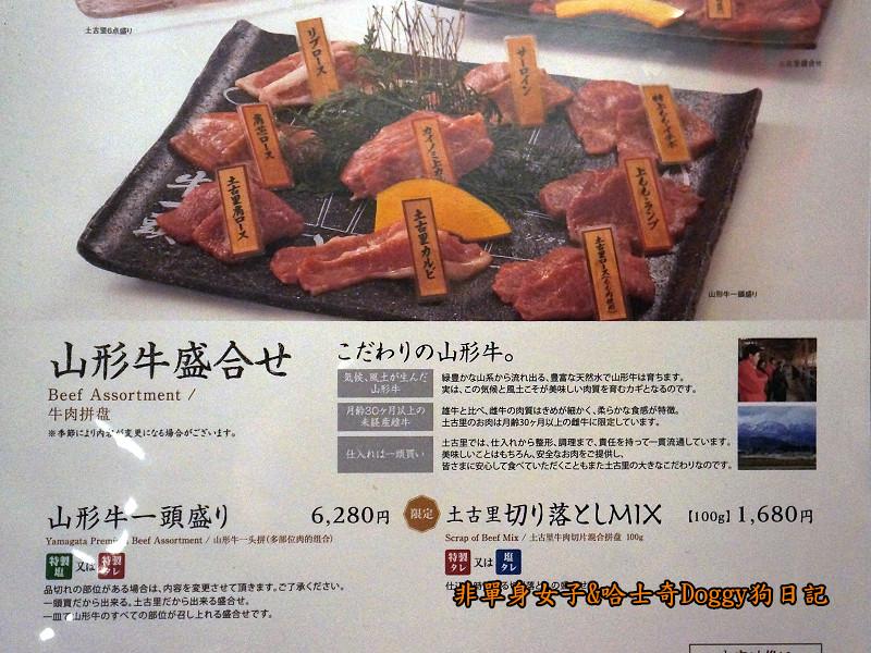 日本咖哩豬排飯&和牛燒肉土古里24