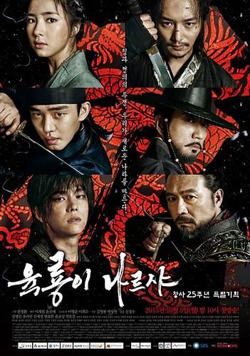 Lục Long Tranh Bá (2015)