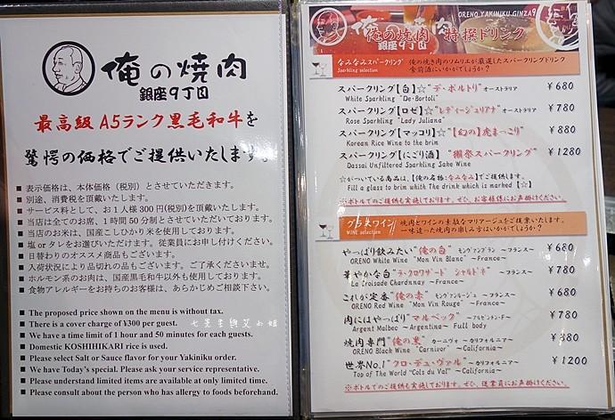 11 俺的燒肉 銀座九丁目 可以吃到一整頭牛的美味燒肉店