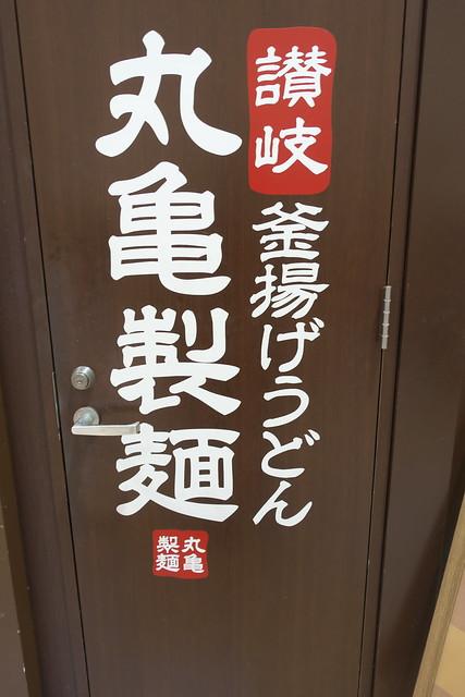 丸亀製麺5回目_05