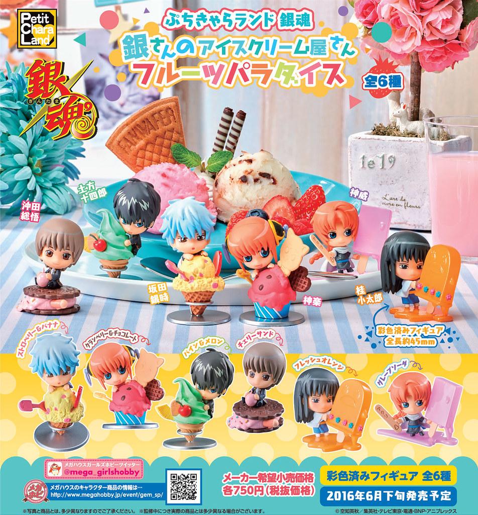 MegaHouse 迷你角色樂園系列:《銀魂》阿銀的冰淇淋店「水果天堂」