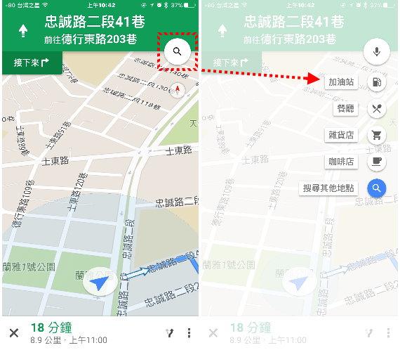 google導航增加中途站