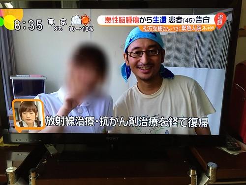 日本テレビ「スッキリ!!」脳腫瘍についてのインタビュー映像より