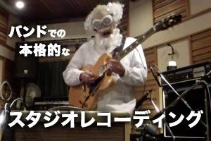 バンドでの本格的なスタジオレコーディング