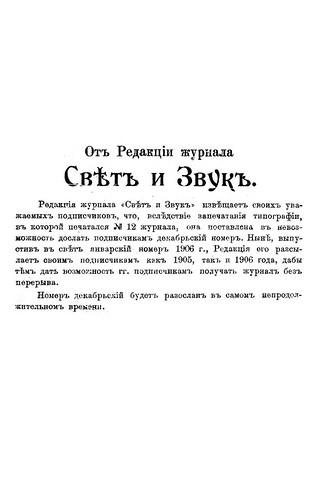 1906. Свет и звук. RR