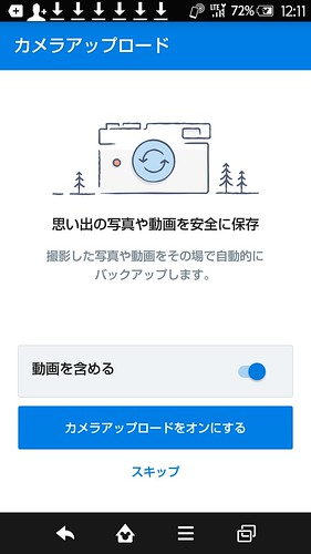 Dropbox Pro 3年版