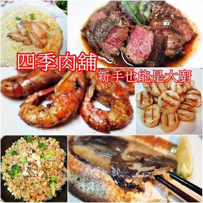 四季肉舖page