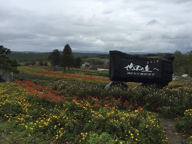201510 北海道