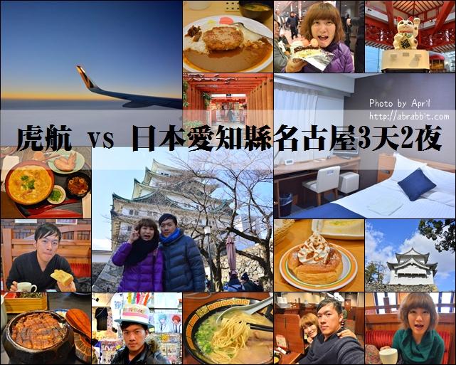 春遊日本名古屋,三天兩夜行程表
