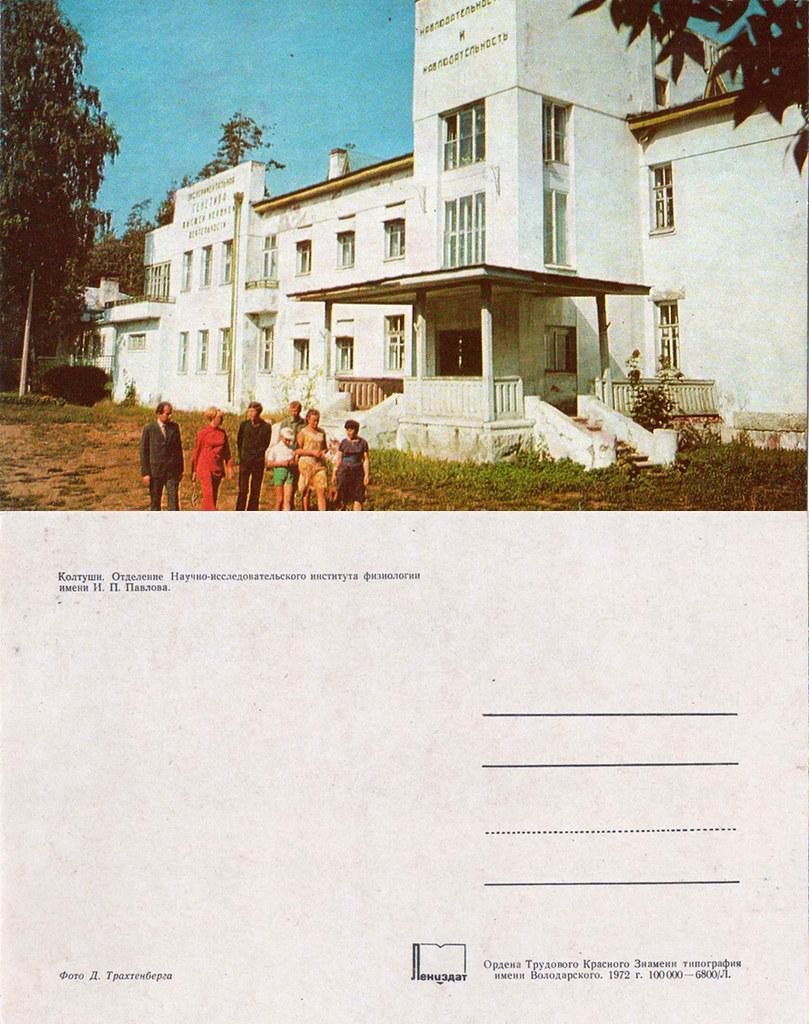 1979《列宁格勒州各地》明信片08