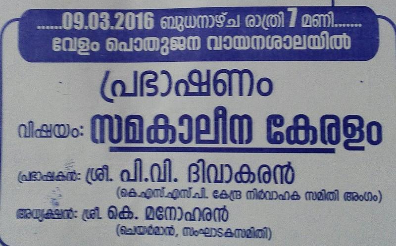 2016-03-09-Prabhashanam (1)