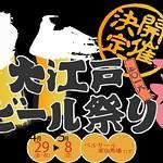 Oedo Beer Festival 2016