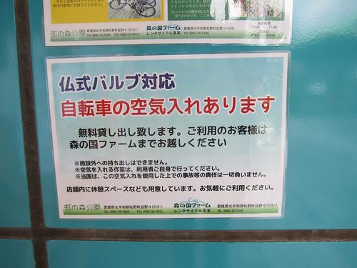 sign japan jp ehime ehimeken kitauwagun