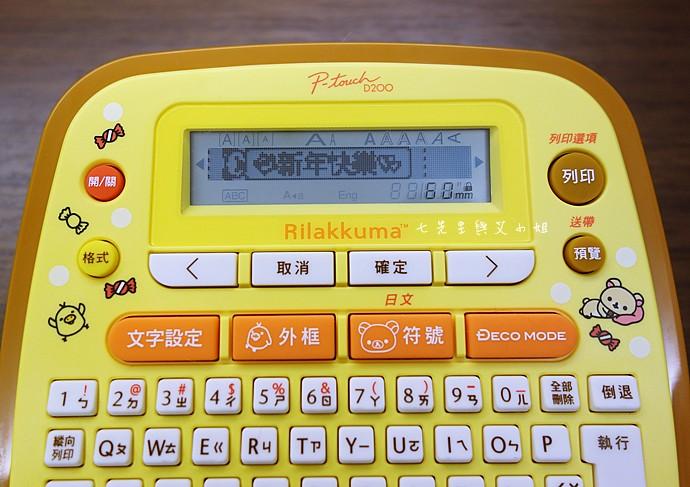 32 拉拉熊標籤機 Rilakkuma P-touch