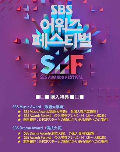 SBS Festival Award 2015 (2015)
