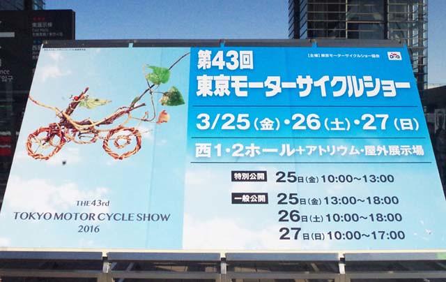 toomilog-tokyomotorcycleshow2016129