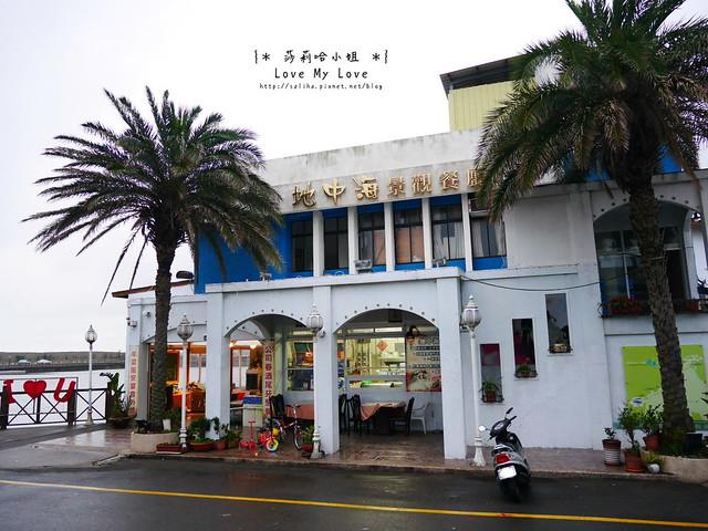 新竹南寮漁港海鮮餐廳地中海景觀餐廳 (4)