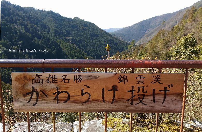 日本京都高雄三尾神護寺高雄茶屋29