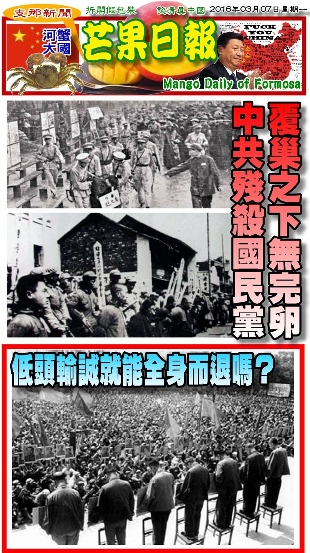 160307芒果日報--支那新聞--覆巢之下無完卵,中共殘殺國民黨