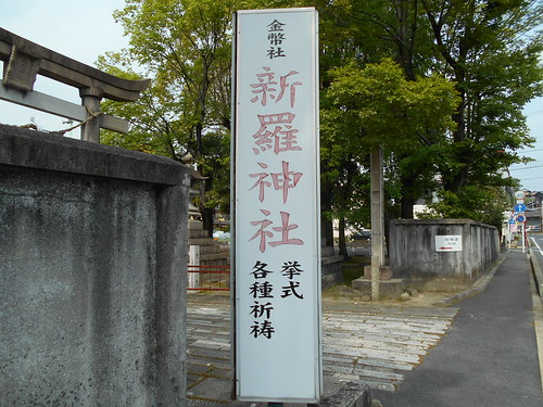 西ヶ原遊郭