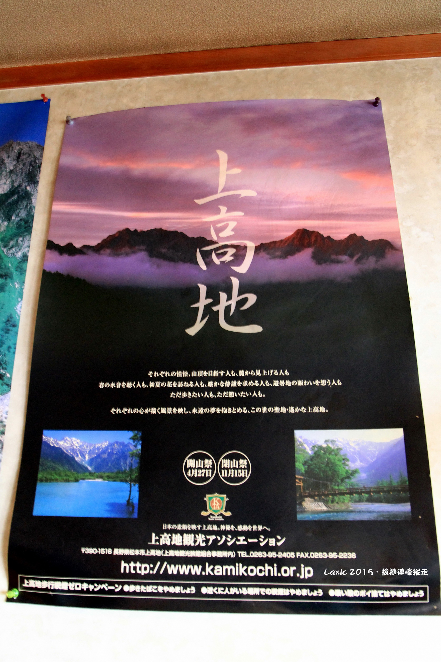 2015.08 槍穗連峰縱走
