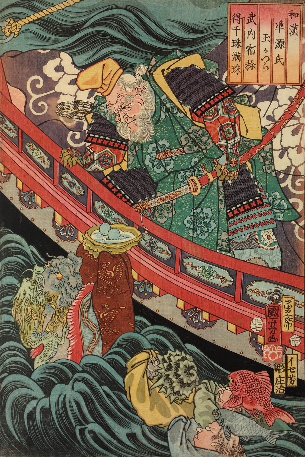 Utagawa Kuniyoshi - Takeuchi-no-sukune looking over the side of his ship, being offered two magic jewels, senju and manju, by the Dragon King. 1855