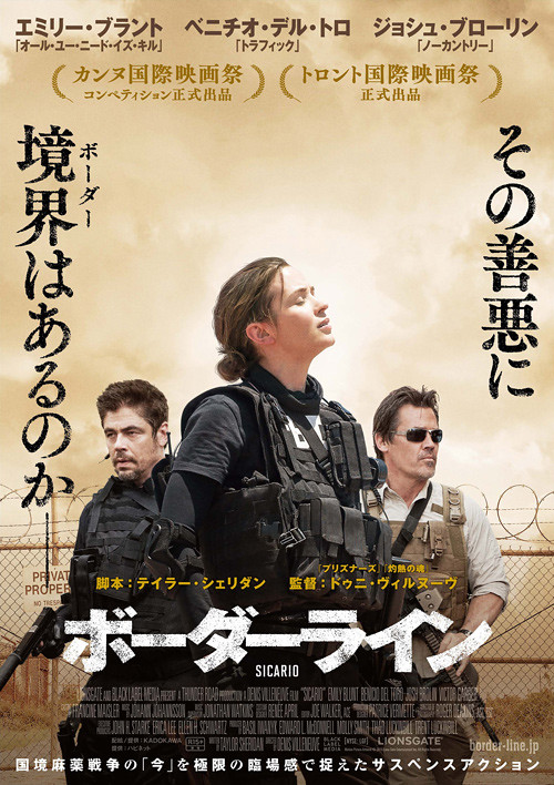 映画『ボーダーライン』日本版ポスター