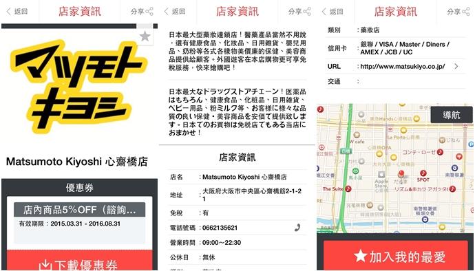 13 日本旅遊實用 APP 日本吃買玩
