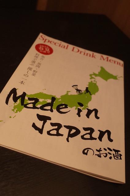 drink menu book