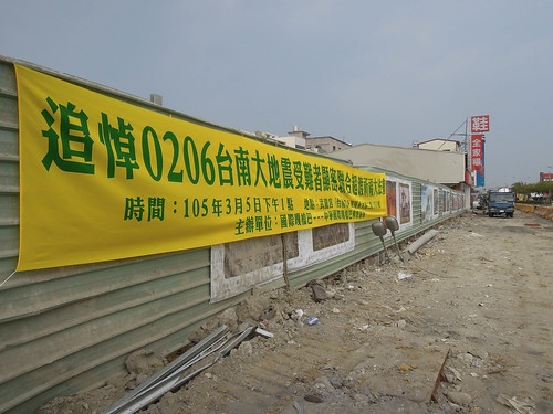 20160309 台南大地震 ビル倒壊現場