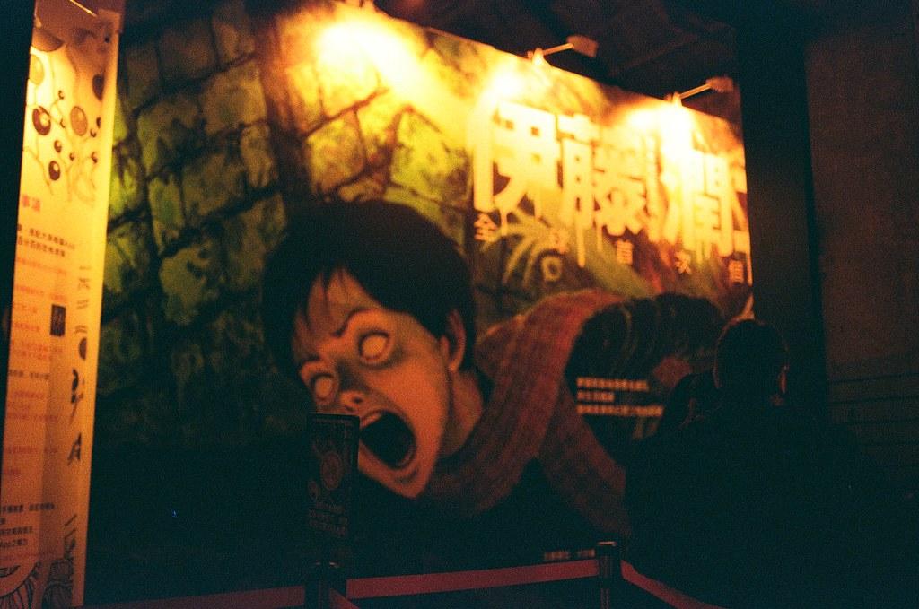 伊藤潤二 / Redscale / Nikon FM2 2016/01/01 好適合的恐怖!伊藤潤二展,華山文創園區。  Nikon FM2 Nikon AI AF Nikkor 35mm F/2D Lomography Redscale XR 50-200 35mm 6028-0031 Photo by Toomore