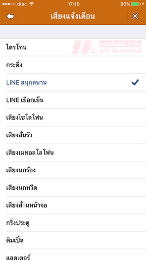 LINE Sound notification