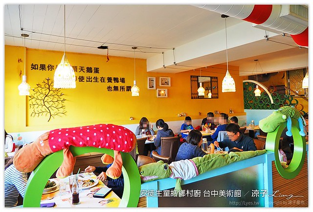 安徒生童話鄉村廚 台中美術館 - 涼子是也 blog