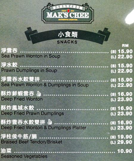 Mak's Chee Snacks Menu