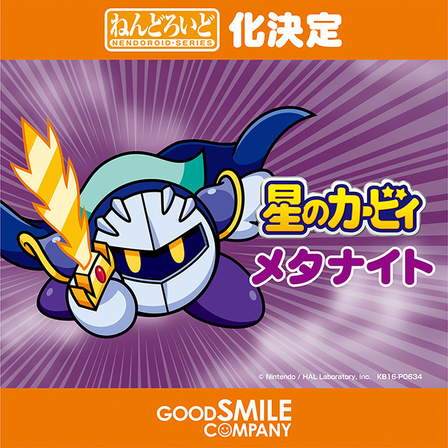 Nendoroid Meta Knight (Kirby's Dream Land)