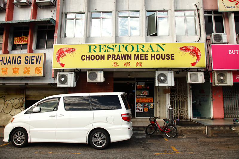 Choon Prawn Mee House PJ