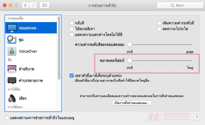 mac cursor size