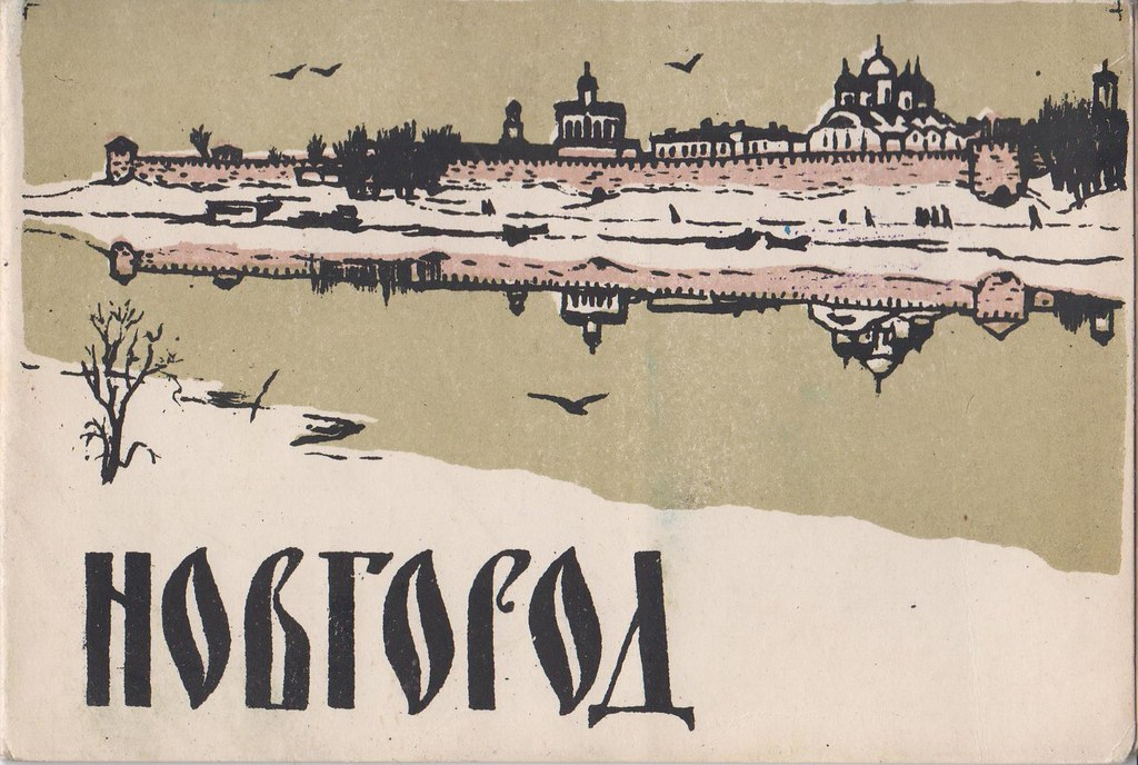 1959诺夫哥罗德自画石印明信片01