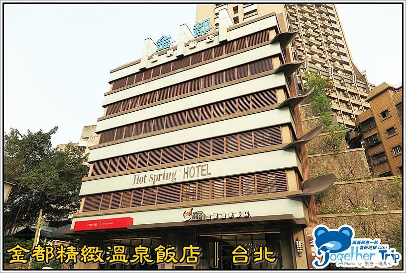 金都精緻溫泉飯店 / 台北