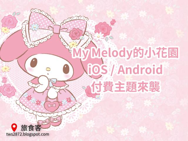LINE 主題-My Melody的小花園