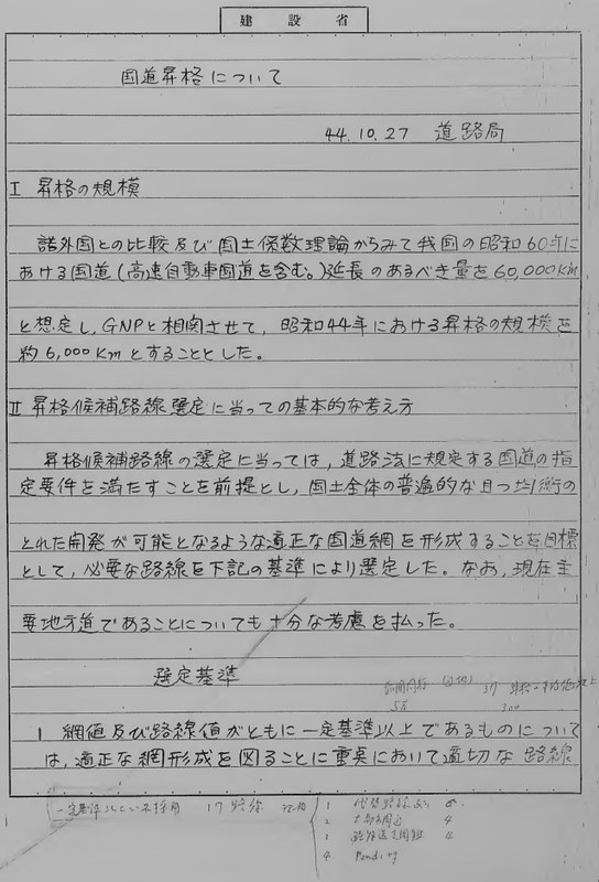 国道昇格の基準 (7)