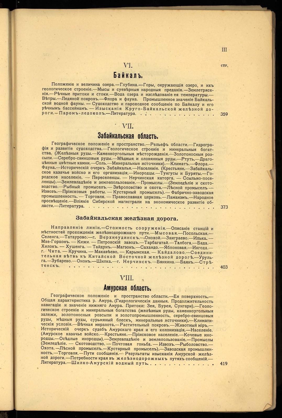 1900. Путеводитель по Великой Сибирской железной дороге_Страница_008